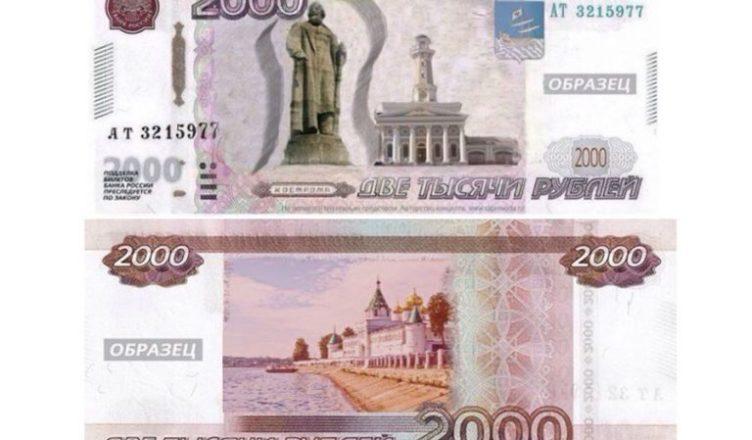 Дизайн новых российских банкнот определят по итогам голосования